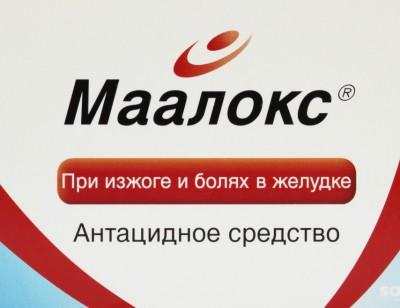 Описание препарата Маалокс