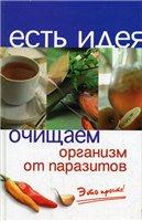parazity-v-organizme-cheloveka-i-ix-lechenie-narodnymi-sredstvami