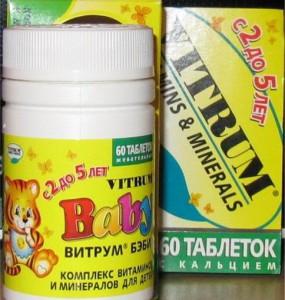 Витамины Витрум Бэби выглядят в виде жевательных таблеток