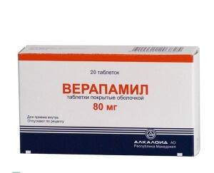 Верапамил используется для лечения стенокардии
