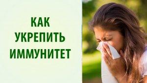 Как укрепить иммунитет?