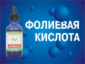 Симптомы нехватки фолиевой кислоты
