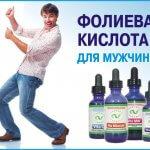 Фолиевая кислота: показания к применению препарата