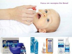 Средства против насморка у грудничков