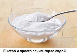 Польза соли с содой