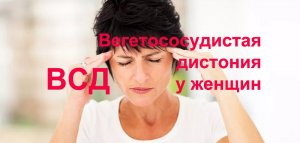 ВСД: симптомы