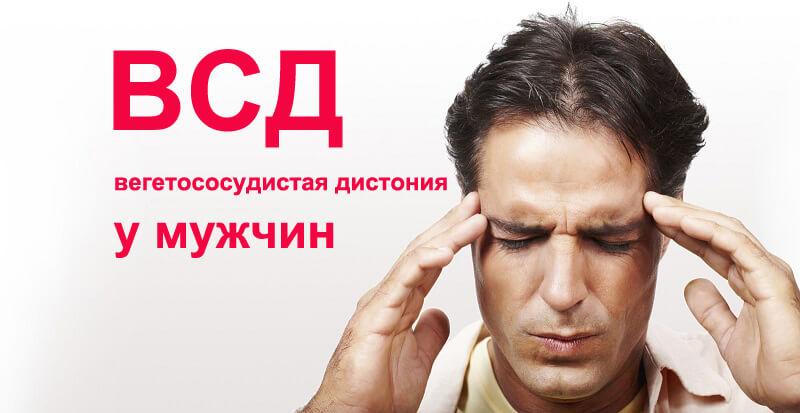Головокружение тяжелая голова лечение