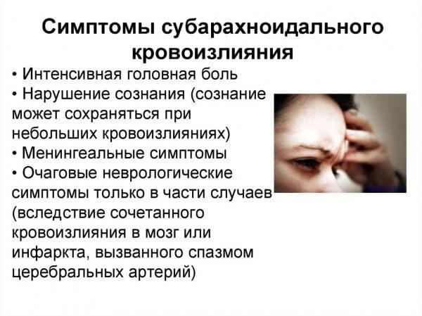 Субарахноидальное кровоизлияние: симптомы