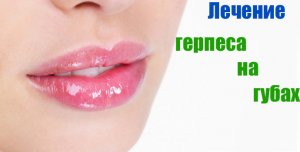 Простуда на губах: быстрое лечение