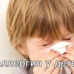 Как вывести аллерген из организма ребенка: правила