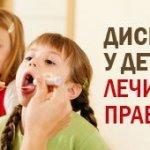 Диета при дисбактериозе у детей: полезные продукты